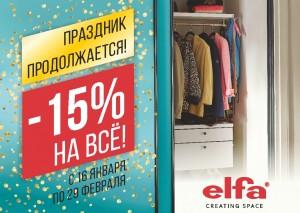 Акция на гардеробные Elfa